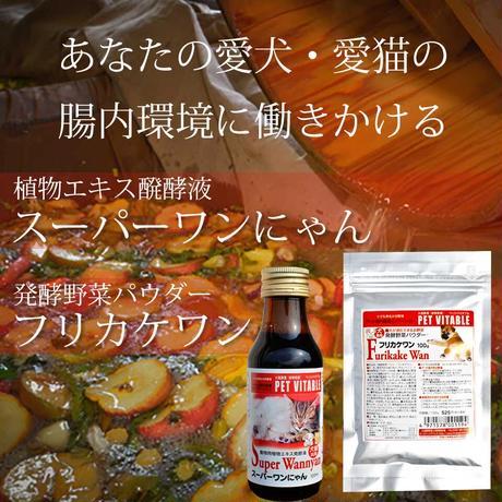 【送料無料!初回限定お試し】大高酵素発酵野菜パウダー「フリカケワン」 100g入り袋 x 1-2袋