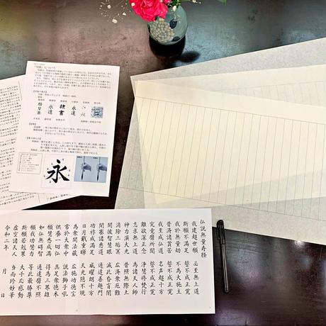 「はじめての写経」セット(解説動画付)