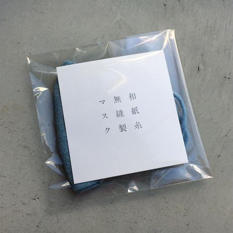 和紙糸無縫製マスク