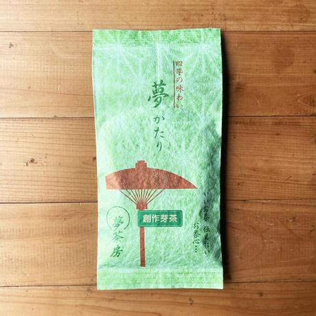 夢茶房の深蒸し茶【創作芽茶】 そうさくめちゃ 100g詰