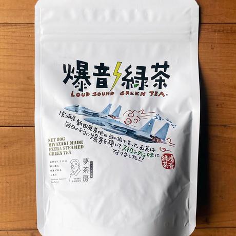夢茶房の深蒸し煎茶【爆音緑茶】80g詰