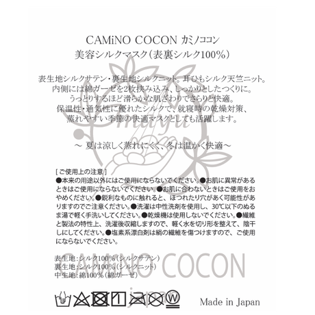 美容シルクマスク:made in JAPAN
