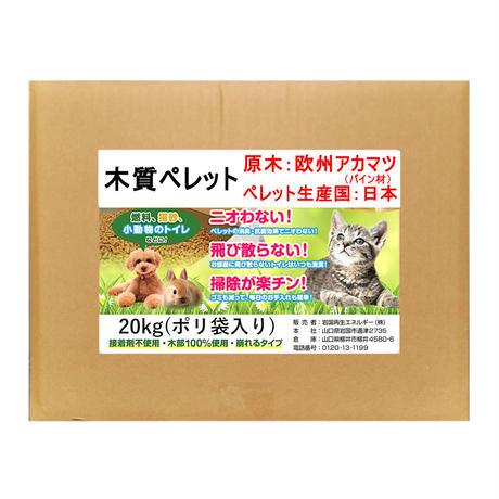 【 定期便 】 岩国再生エネルギー 猫砂 木質ペレット 20kg (約33L) システムトイレ用 崩れるタイプ