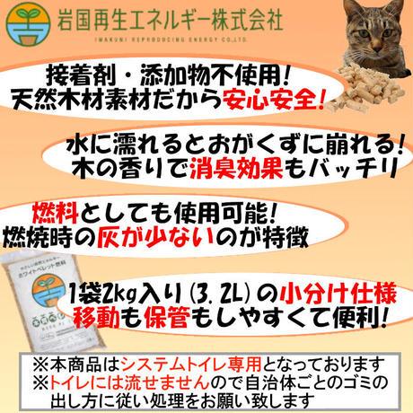 岩国再生エネルギー 猫砂 木質ペレット 2kg(3.2L)×8 システムトイレ用 崩れるタイプ (ラベルあり)