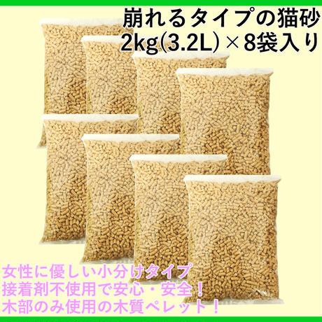 猫砂 木質ペレット 2kg(3.2L)×8 システムトイレ用 崩れるタイプ