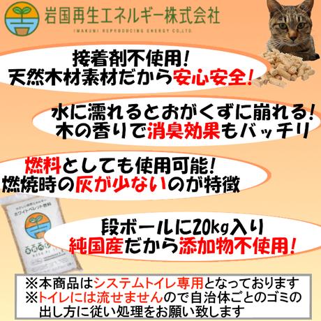 岩国再生エネルギー 猫砂 純国産 木質ペレット 徳島県産 杉 100% 20kg (約33L) 崩れるタイプの猫砂