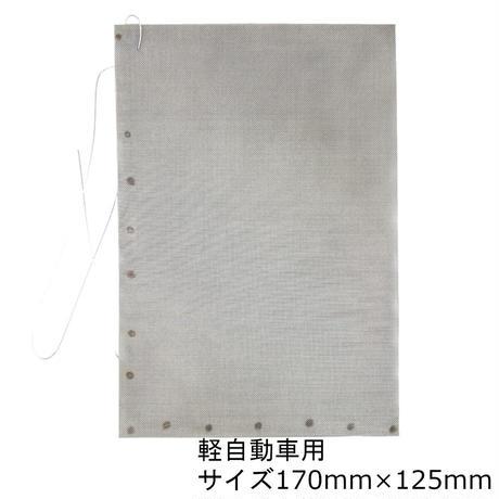 岩国再生エネルギー 火花飛散防止用 金網 軽自動車用 ( 170mm × 125mm )