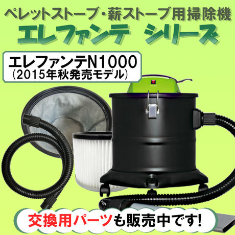 岩国再生エネルギー エレファンテN1000 内フィルター ( 交換フィルター ) 2015年秋発売モデル用