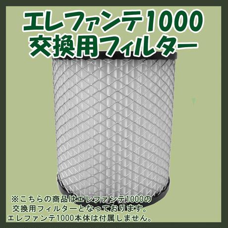 岩国再生エネルギー エレファンテ1000 交換 フィルター 2014年秋発売モデル用