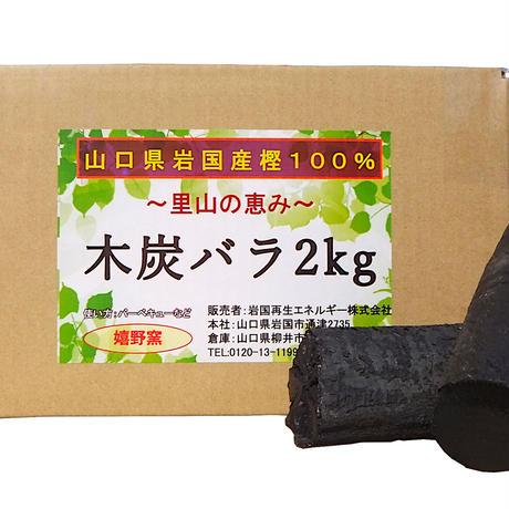 岩国再生エネルギー 木炭 山口県 岩国産 樫 バラ 2kg