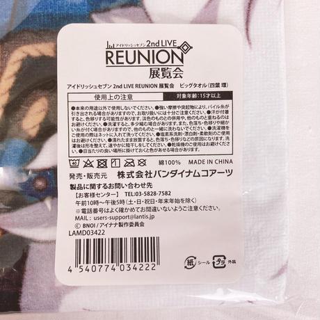 アイドリッシュセブン 2nd LIVE REUNION 展覧会 限定グッズ付き前売り券  同梱特典 ビッグタオル 四葉環