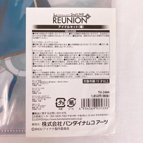 アイドリッシュセブン 2nd LIVE REUNION アイドルセット 四葉環