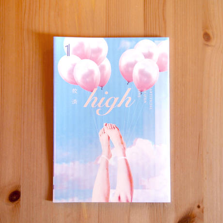 "「high 創刊号 ""salvation"" issue」"