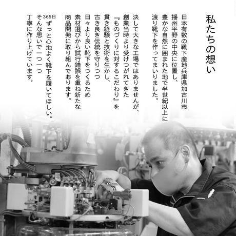 HAKOKA(ハコカ)編み模様フットカバー