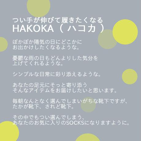 HAKOKA(ハコカ)優しい三色の編み柄ソックス