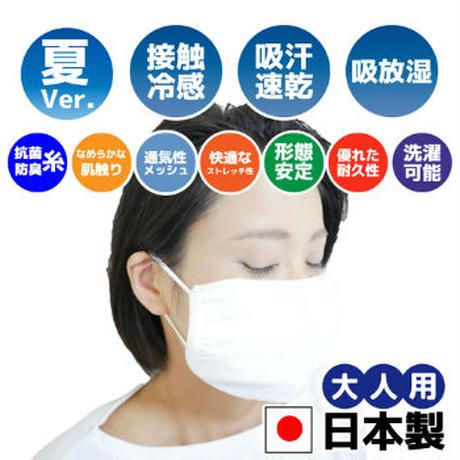 マスクカバー クール素材モデル(4枚入り)