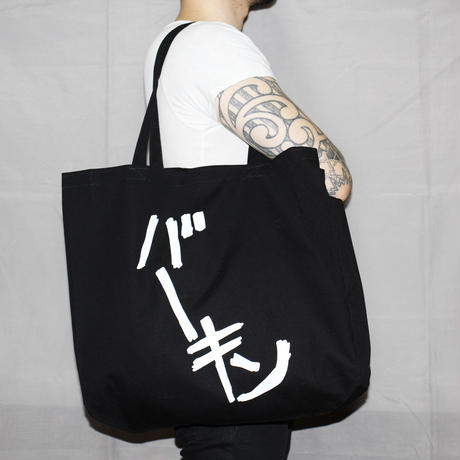 C by KEN KAGAMI / バーキンBLK(Birkin bag (japanese) print) Tote bag