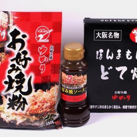 ゆかりセット(お好み焼粉・お好み焼ソース・ほんまもんのどて焼)