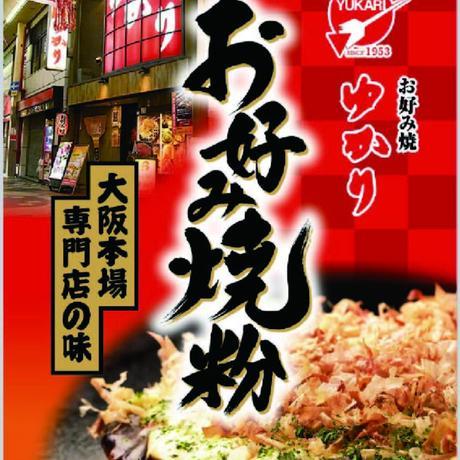 【老舗こだわり】の3点セット(お好み焼粉・お好み焼ソース・マヨネーズ)