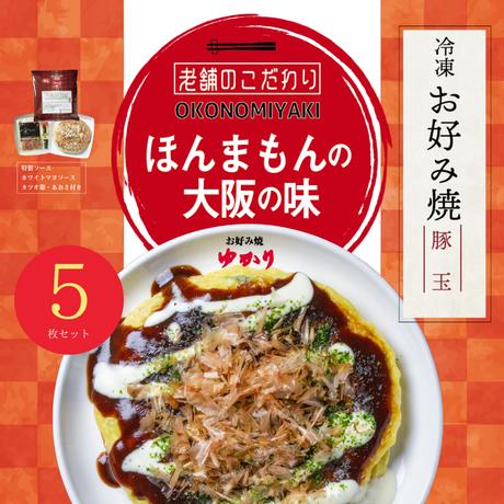 送料無料【冷凍】 お好み焼(豚玉) 5枚セット