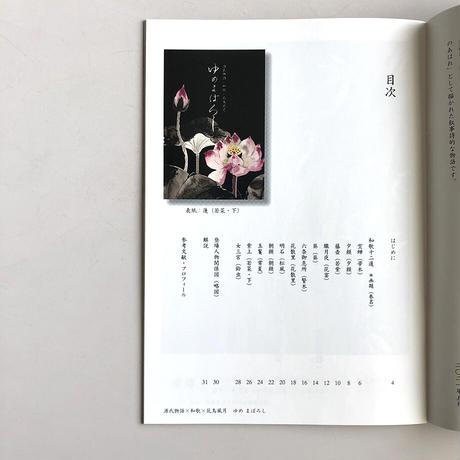 【ゆめまぼろし】 源氏物語十二恋歌集(小冊子)