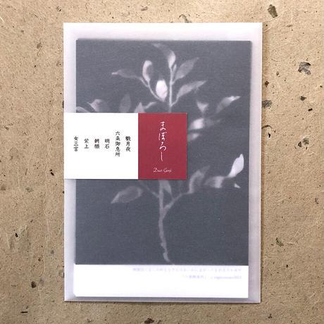 【ゆめまぼろし】 ポストカード6枚set『まぼろし』