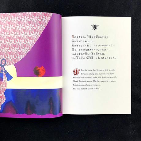 絵本『白雪姫』
