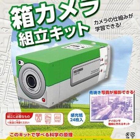 箱カメラ組み立てキット