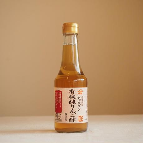 有機リンゴ酢