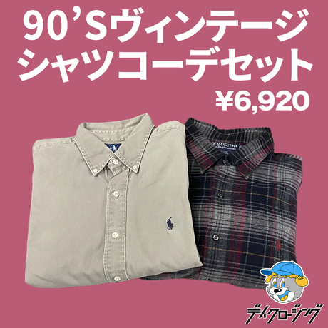 シャツ2コーデセット