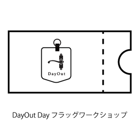 DayOutフラッグワークショップ参加チケット
