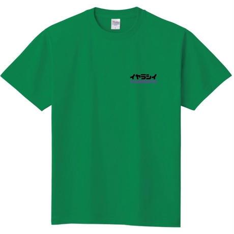 イヤラシイTEE / Green