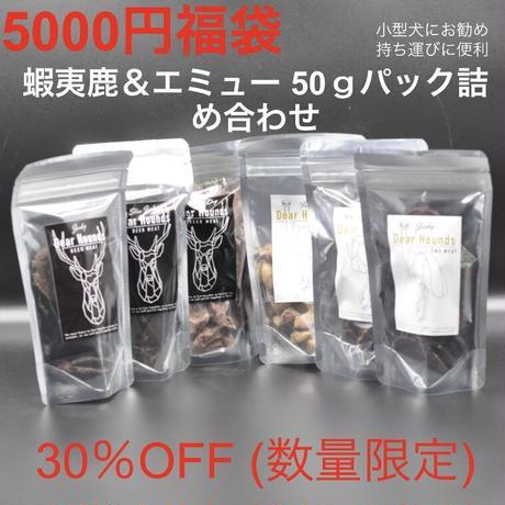 新春 5000円福袋 蝦夷鹿とエミュー小袋セット