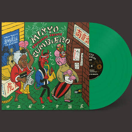 (EP) Minyo Crusaders & Frente Cumbiero  / Minyo Cumbiero  -Green color vinyl-<jpn/民謡/cumbia>
