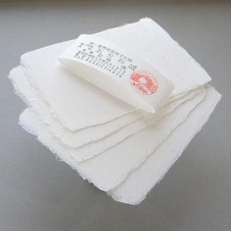 「五介和紙」一枚漉きはがき