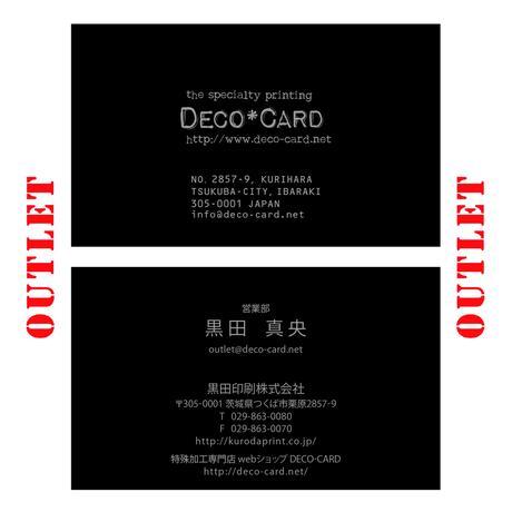 ★アウトレット名刺<黒紙>両面シルバーインキ(100枚)