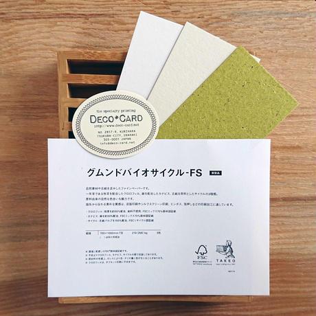 グムンドバイオサイクル-FS用紙見本<全3色>