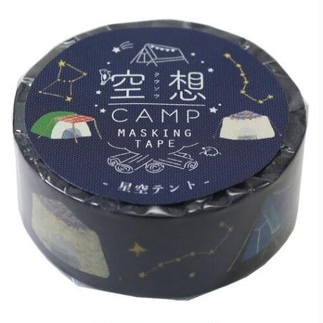 空想キャンプ 15mmマステ 星空テント イノウエエリコ