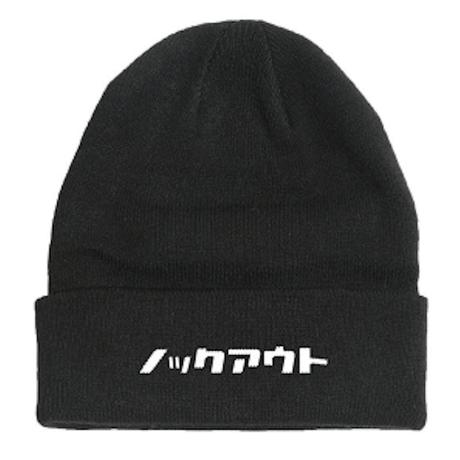 ノックアウト ニット帽