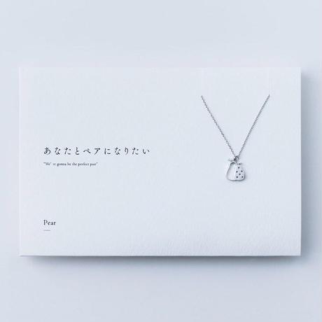 洋ナシ | ネックレス | P-031