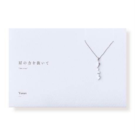 ゆるり | ネックレス | P-010