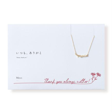【母の日パッケージ】Merci | ネックレス | A-056mother