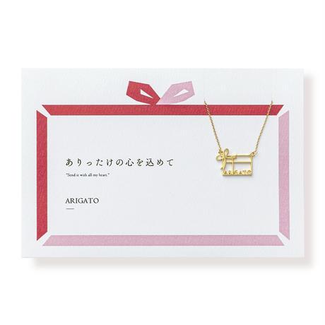 【リボン柄パッケージ】ARIGATO(レターモチーフ)   ネックレス   A-101gift