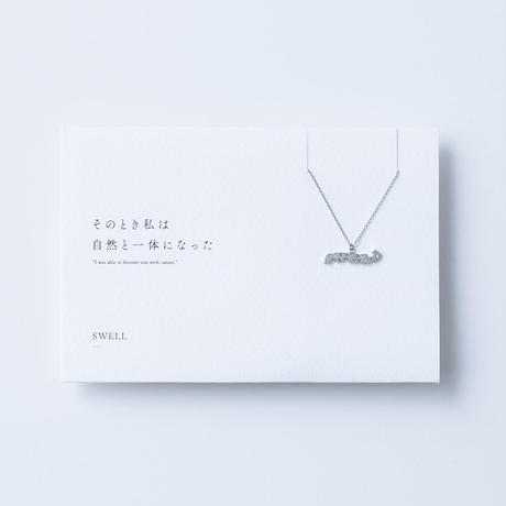 SWELL | ネックレス | B-005