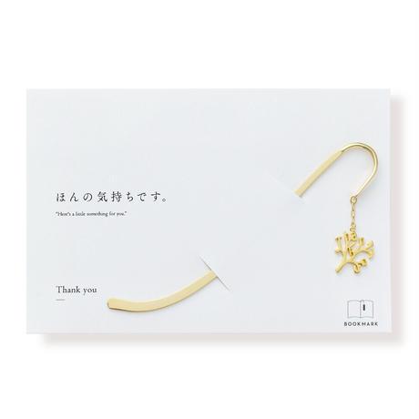 Thank you(枝) | ブックマーク | T-001B