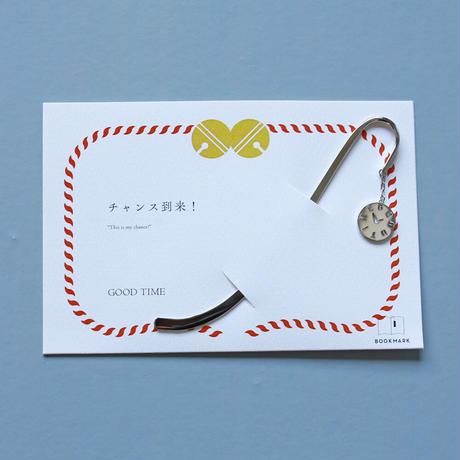 【願掛けパッケージ(鈴)】GOOD TIME   ブックマーク
