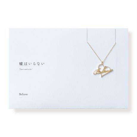 Believe | ネックレス | A-003