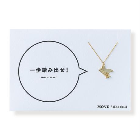 MOVE (ハシビロコウ)   ネックレス   AM-011