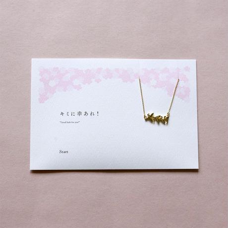 【新生活パッケージ(サクラ)】Start | ネックレス | T-007