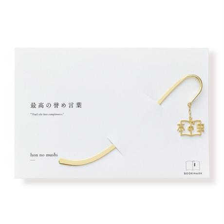 本の虫   ブックマーク   E-028B